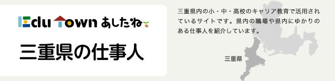 三重県内の小中高校のキャリア教育で活用されているサイトです。県内の職場や、県内で働く仕事人を紹介しています。