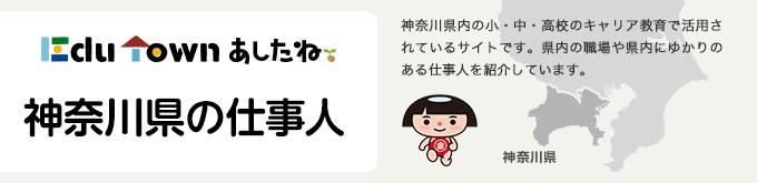 神奈川県内の小中高校のキャリア教育で活用されているサイトです。県内の職場や、県内で働く仕事人を紹介しています。