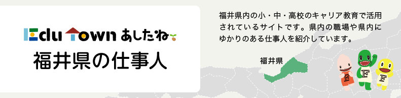 EduTownあしたね 福井県版