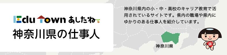 EduTownあしたね 神奈川県版