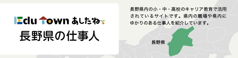 EduTownあしたね 長野県版
