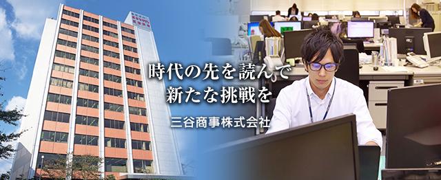 EduTown あしたね | 三谷商事株...