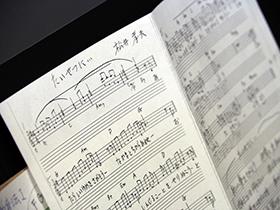 音楽の先生を育てる仕事