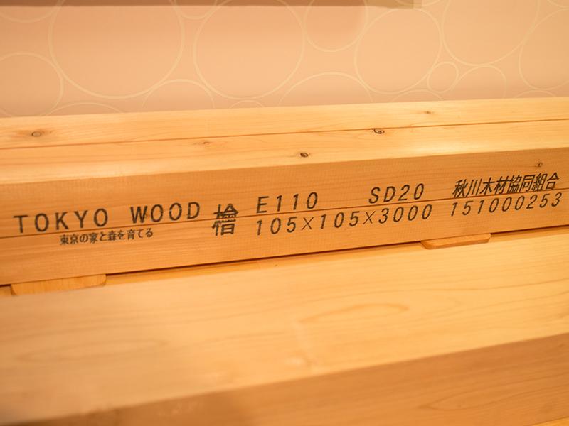 「TOKYO WOOD<ruby>普<rt>ふ</rt></ruby><ruby>及<rt>きゅう</rt></ruby>協会」の仕事も