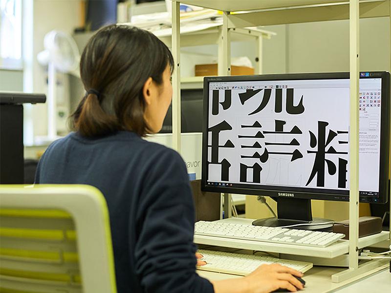 日本語では9000〜2万3000字ほどの文字を制作